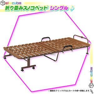 すのこベッド 折りたたみ式 シングルベッド スチールフレーム スノコベッド 折り畳みベッド 簡易ベッド キャスター付|aimcube|02