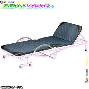 折りたたみ式 マット付ベッド シングルベッド スチールフレーム 折り畳みベッド リクライニング式 簡易ベッド キャスター搭載|aimcube