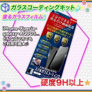 ガラスコーティング 施工キット スマホ タブレット 画面保護 スマートフォン 液体 塗るガラスフィルム 硬度9H以上|aimcube