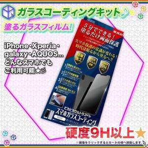 ガラスコーティング 施工キット スマホ タブレット 画面保護 スマートフォン 液体 塗るガラスフィルム 硬度9H以上|aimcube|02