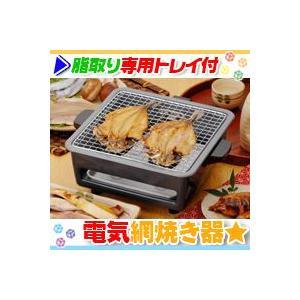 家庭用電気コンロ 卓上コンロ 脂取り専用トレイ付 焼き肉網焼き器 電気網焼き器 網付き|aimcube