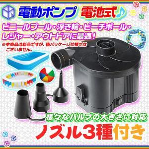 電動ポンプ 電池式  空気入れ 電動 エアーポンプ 電動エア...