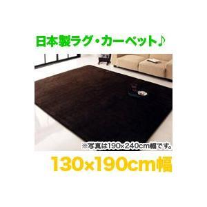 日本製!フェイクファーラグ幅130cm×190cmホットカーペット対応,絨毯,ラグマット,カーペット防ダニ&抗菌 aimcube