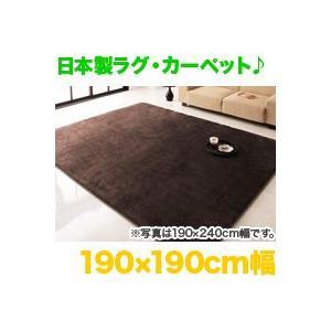 日本製!床暖ホットカーペット対応ラグ190×190cm幅/全4色,フェイクファーカーペット,防ダニ,抗菌 aimcube