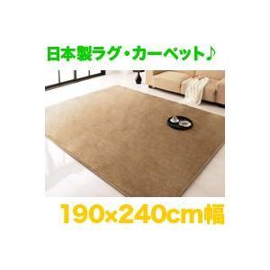 日本製!床暖ホットカーペット対応ラグ190×240cm幅/全4色,フェイクファーカーペット,防ダニ,抗菌 aimcube