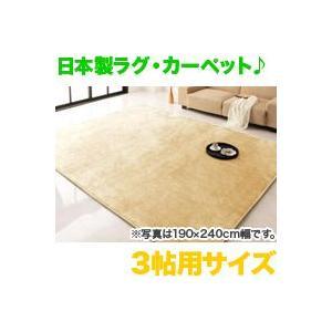 日本製!床暖ホットカーペット対応ラグ3帖用/全4色,フェイクファーカーペット,防ダニ,抗菌,防音 aimcube