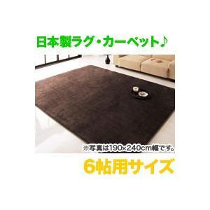 日本製!床暖ホットカーペット対応ラグ6帖用/全4色,フェイクファーカーペット,防ダニ,抗菌,防音 aimcube