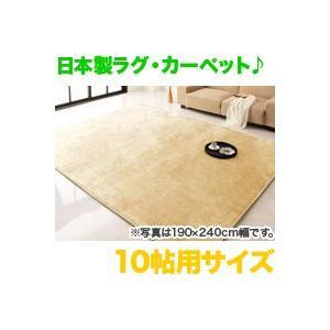 日本製!床暖ホットカーペット対応ラグ10帖用/全4色,フェイクファーカーペット,防ダニ,抗菌,防音 aimcube