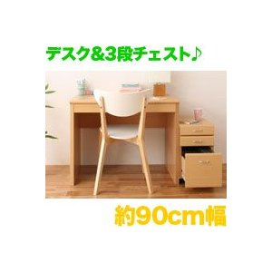 パソコンデスク 幅90cm サイドチェスト 2点セット シンプルデザイン|aimcube