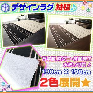 日本製 絨毯 幅130cm × 190cm ラグ 防ダニ ラグ 抗菌加工ラグ カーペット 手洗いOK aimcube