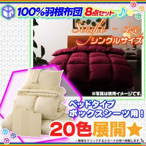 100%羽根布団8点セット シングルサイズ ベッドタイプ マットレス用 20色 綿 布団 1人用|aimcube