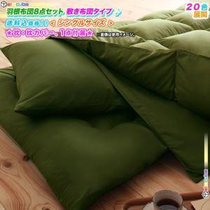 100%羽根布団8点セット シングルサイズ 和タイプ 敷布団用 20色 綿 布団 1人用|aimcube
