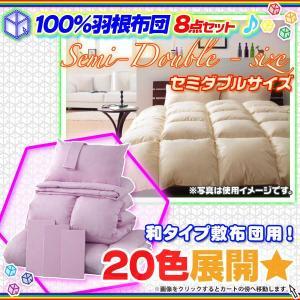 100%羽根布団8点セット セミダブルサイズ 和タイプ 敷布団用 20色 綿 布団 1人用|aimcube