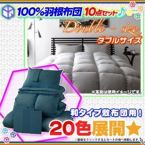 100%羽根布団10点セット ダブルサイズ 和タイプ 敷布団用 20色 綿 布団 2人用|aimcube