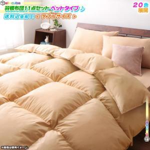 100%羽根布団10点セット ダブルサイズ ベッドタイプ マットレス用 20色 綿 布団 2人用|aimcube