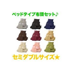 ベッドタイプ羽毛布団8点セット,セミダブル/全9色,布団セット,羽根布団,組布団,メーカー品質保証付|aimcube
