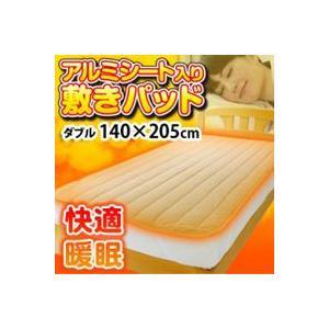 ぽかぽかアルミシート入り敷きパッド,ダブル,マイクロフリース素材,冷え性対策,寝具,丸洗い洗濯機OK|aimcube