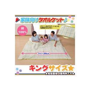 タオルケット 幅250cm キングサイズ 綿毛布 寝具 パイル地 ファミリーサイズ 綿100%|aimcube