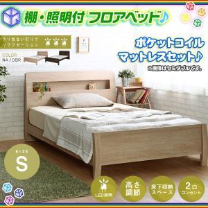 フロアベッド 棚付 シングルサイズ 照明 2口コンセント搭載  すのこベッド マットレスセット 床下収納 高さ調節4段階 aimcube