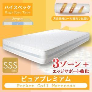 ベッド用 高級 マットレス 幅80cm ポケットコイル 3ゾーン仕様 ベッドマット スプリングマットレス スモールセミシングル サイズ aimcube
