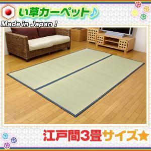 い草 カーペット ラグ 江戸間 3畳 幅176cm × 261cm 絨毯 日本製 上敷き 畳 ラグ カーペット 双目織 節電対策 aimcube