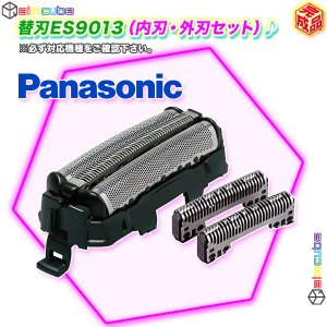 《 ラムダッシュ用 替刃 内刃 外刃 セット Panasonic ES9013 メンズ 替刃 3枚刃...