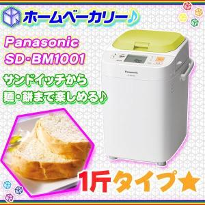 ホームベーカリー 1斤タイプ Panasonic SD-BM1001 自動ホームベーカリー パナソニック 全25メニュー