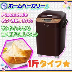 ホームベーカリー 1斤タイプ Panasonic SD-BMT1001 自動ホームベーカリー パナソニック 全36メニュー