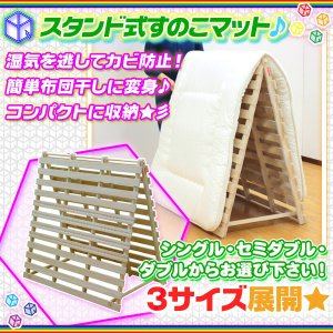 折りたたみ すのこ マット シングル セミダブル ダブル 折り畳み スノコ マット 簀子マット 天然木桐材|aimcube