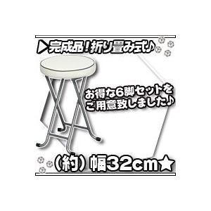 かわいい折りたたみスツール/白(ホワイト) 折り畳みパイプ椅子 簡易チェア 補助椅子 脚部キャップ付|aimcube