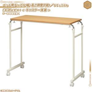ベッドテーブル 横幅92.5〜145cm/ナチュラル ベッド用テーブル 介護テーブル キャスター付 aimcube