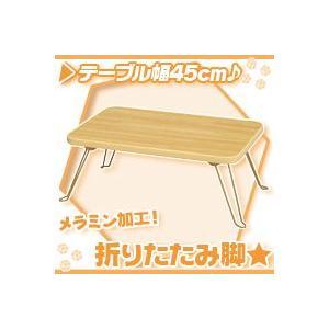 折りたたみテーブル 幅45cm/ナチュラル センターテーブル ローテーブル 座卓 メラミン加工 aimcube