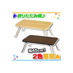 折りたたみテーブル 幅45cm センターテーブル ローテーブル 座卓 メラミン加工 aimcube