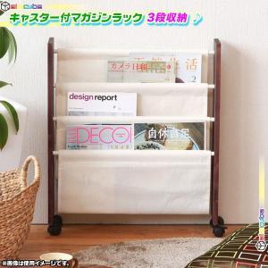 マガジンラック 3段 天然木 雑誌スタンド ワイド 幅52cm 本棚 本立て 収納 ディスプレイラック キャスター搭載