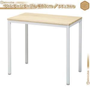 ダイニングテーブル 幅80cm コーヒーテーブル ヴィンテージ 2人用 /ナチュラル色 食卓テーブル ファミリーテーブル 食卓 デスク 机 天板厚2cm aimcube