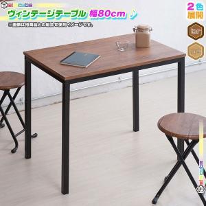 ダイニングテーブル 幅80cm コーヒーテーブル ヴィンテージ 2人用 食卓テーブル ファミリーテーブル 食卓 デスク 机 天板厚2cmの写真