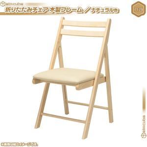 折り畳みチェア / ナチュラル色 天然木フレーム 折りたたみチェア 椅子 簡易椅子 補助椅子 シンプル 木製 イス 座面クッション aimcube