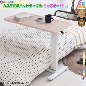 ガス圧昇降テーブル 簡易デスク 介護用テーブル 補助テーブル コの字型ベッド用テーブル サイドテーブル 机 キャスター付 aimcube