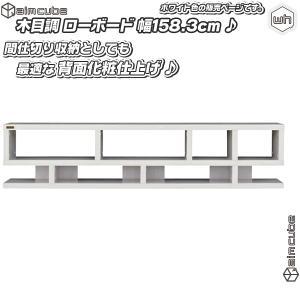 ローボード 幅 約160cm /白(ホワイト) テレビボード テレビ台 テレビラック シンプル オープンラック TV台 TVラック TVボード 棚 高さ36cm|aimcube