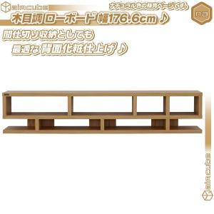 ローボード 幅 約180cm ナチュラル テレビボード テレビ台 テレビラック シンプル オープンラック TV台 TVラック TVボード 棚 高さ36cm aimcube