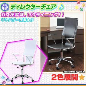 ディレクターチェアー パソコンチェア デスクチェア ホワイト ブラック 肘付 オフィスチェア 椅子 ハイバックチェアー キャスター付 aimcube