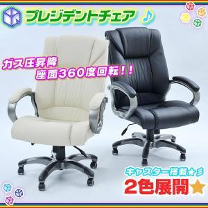 オフィスチェアー ガス圧昇降式 リクライニングチェア 肉厚クッション 事務所 椅子 デスクチェアー 肘掛付 キャスター付 aimcube