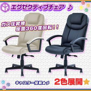 オフィスチェアー ガス圧昇降式 リクライニングチェア 肉厚クッション 事務所 椅子 デスクチェアー 肘掛付 キャスター搭載 aimcube