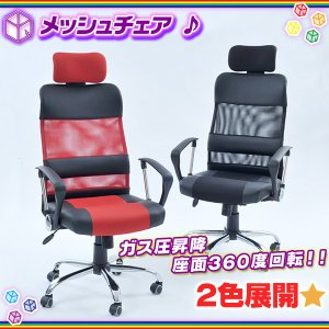 ハイバック メッシュチェア オフィスチェアー デスクチェアー パソコンチェア 事務所 椅子 ベッドレスト搭載 aimcube