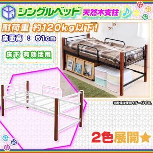 天然木支柱 シングルベッド 高さ96cm スチールベッド シングルサイズ 子供部屋 ベッド 一人用 メッシュ床面|aimcube