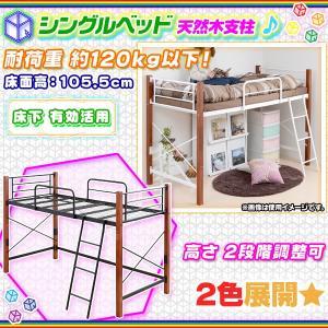 天然木支柱 シングルベッド 高さ96cm 140.5cm スチールベッド シングルサイズ 子供部屋 ベッド 一人用 メッシュ床面|aimcube