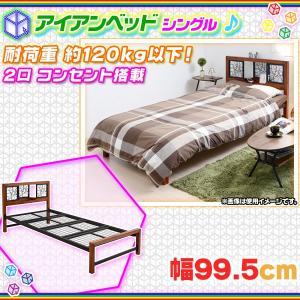 宮付 アイアンベッド 2口コンセント搭載 スチールベッド シングルサイズ 子供部屋 ベッド 一人用 棚付 メッシュ床面|aimcube