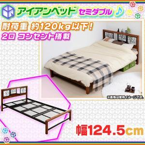 宮付 アイアンベッド 2口コンセント搭載 スチールベッド セミダブルサイズ 子供部屋 ベッド 一人用 棚付 メッシュ床面|aimcube