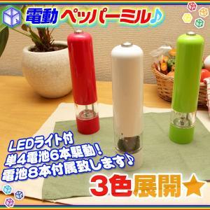 電動ペッパーミル LEDライト付 おまけ(単4乾電池8本)付 電動ミル 電気式 胡椒ミル 胡椒挽き 便利グッズ|aimcube
