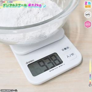 デジタルキッチンスケール キッチン用品 デジタル 計り ホワイト  デジタルスケール はかり 台所用品 調理器具  最大2kg計測|aimcube